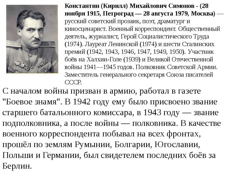 Симонов константин: биография и творчество :: syl.ru
