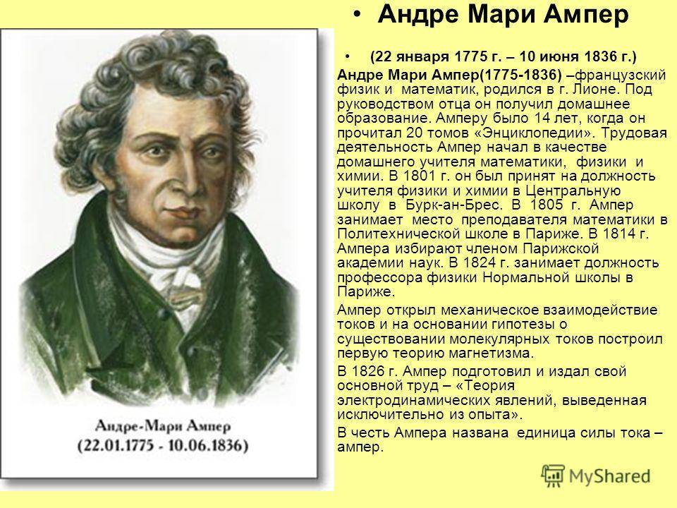 Ампер, андре-мари — википедия. что такое ампер, андре-мари