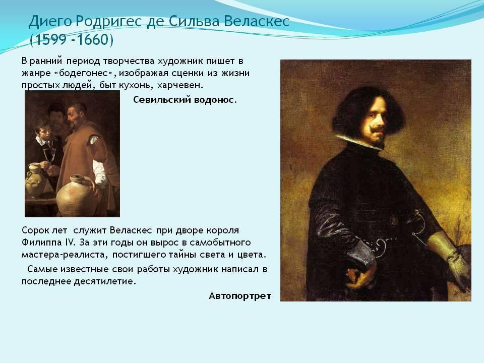 Диего веласкес. картины известные с названиями и описанием