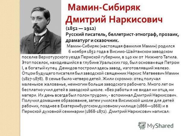 Биография дмитрия наркисовича мамина -сибиряка презентация к уроку по чтению (3 класс)