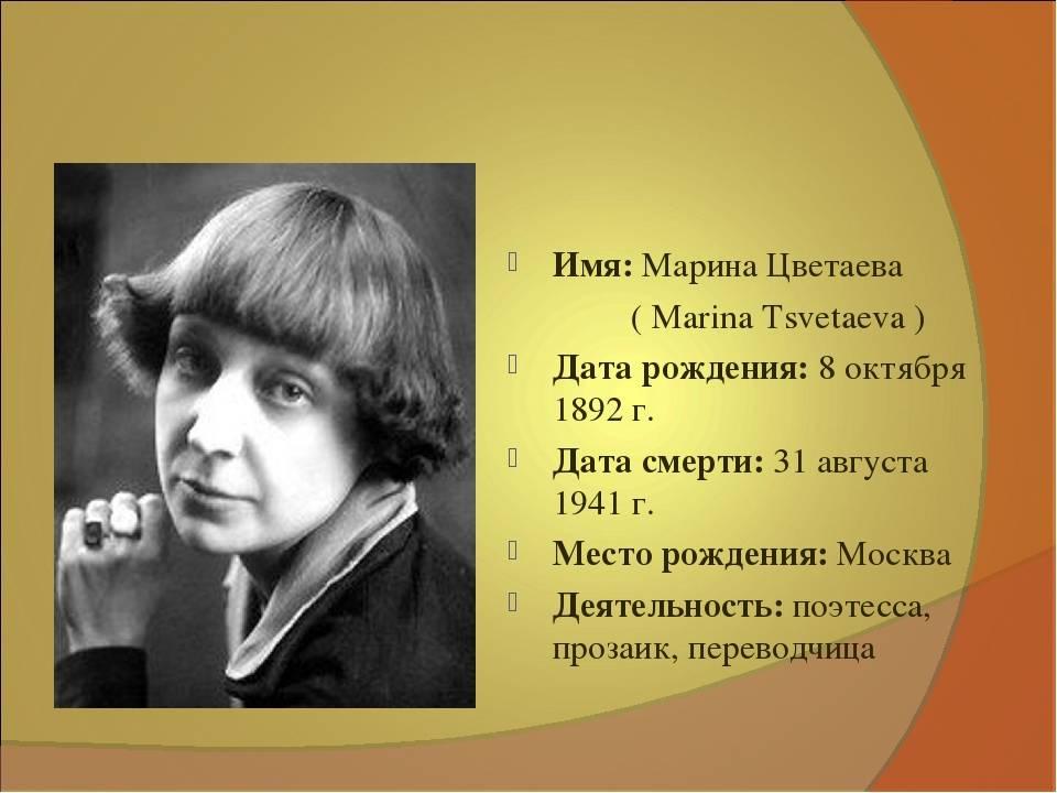 Анастасия цветаева (писательница) - биография, информация, личная жизнь