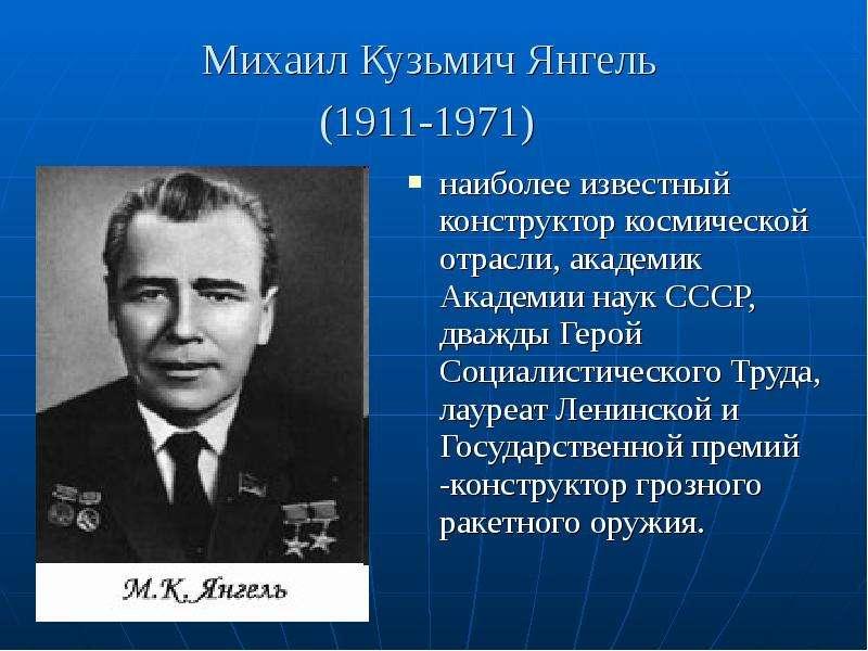 Засекреченный покоритель космоса из сибирской глубинки   наука: технологии   наука   аиф иркутск