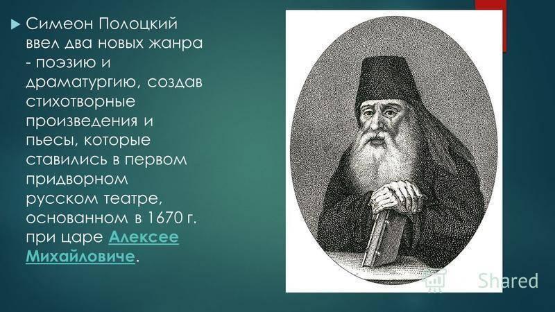 Полоцкий Симеон