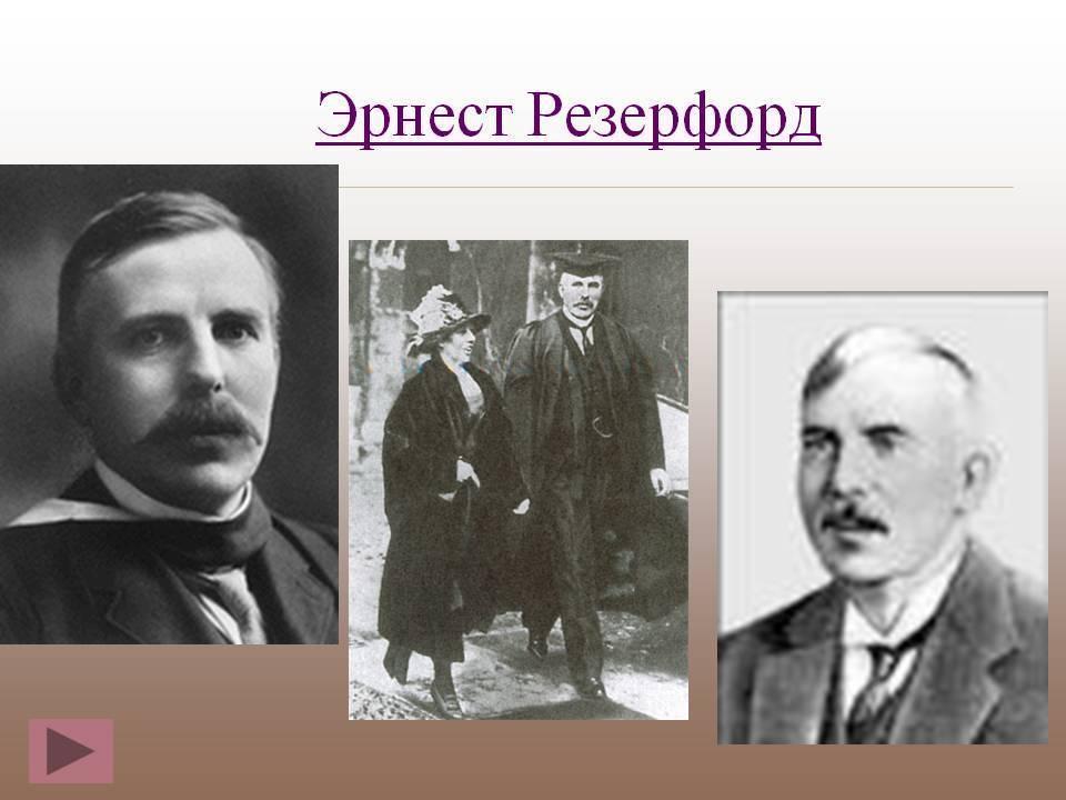 Эрнест резерфорд - биография, факты, фото