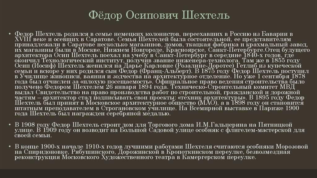 Шехтель Федор Осипович