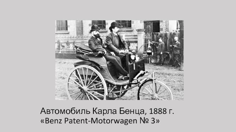 Кто изобрел первый автомобиль: невероятная биография карла и берты бенц
