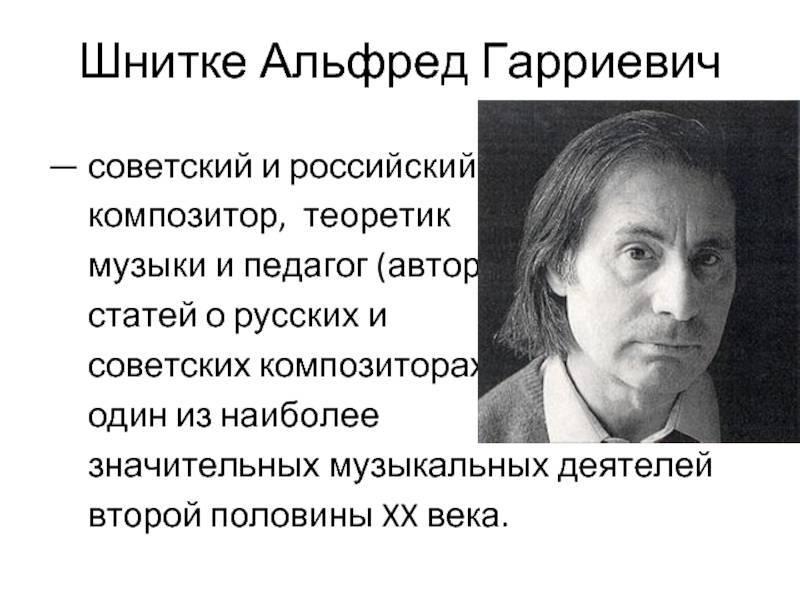 Альфред гарриевич шнитке (alfred schnittke)   belcanto.ru