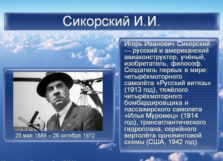 Сикорский, игорь иванович — википедия. что такое сикорский, игорь иванович