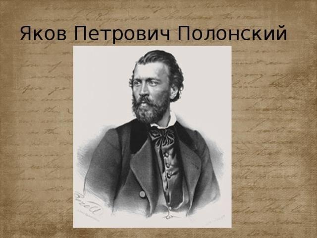 Полонский биография кратко – творчество, личная жизнь и интересные факты о писателеякове петровиче (6 класс)
