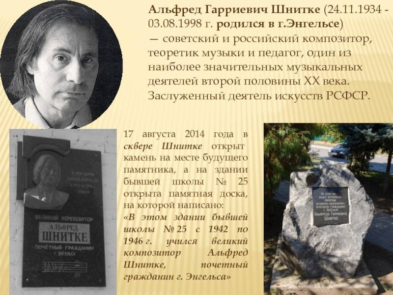 Альфред гарриевич шнитке — биография. факты. личная жизнь