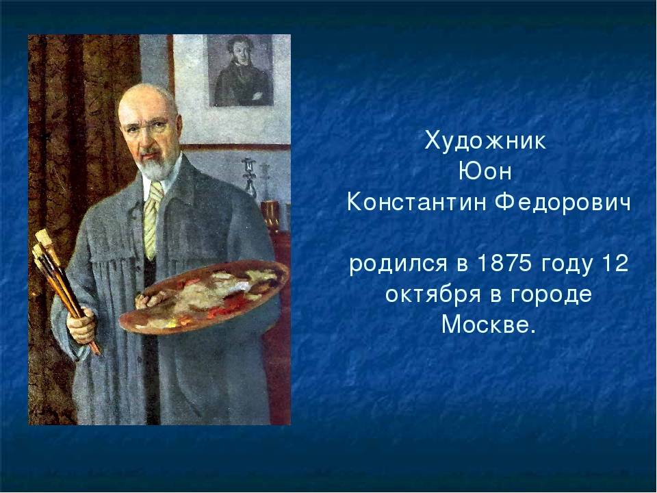 Юон, константин фёдорович - вики