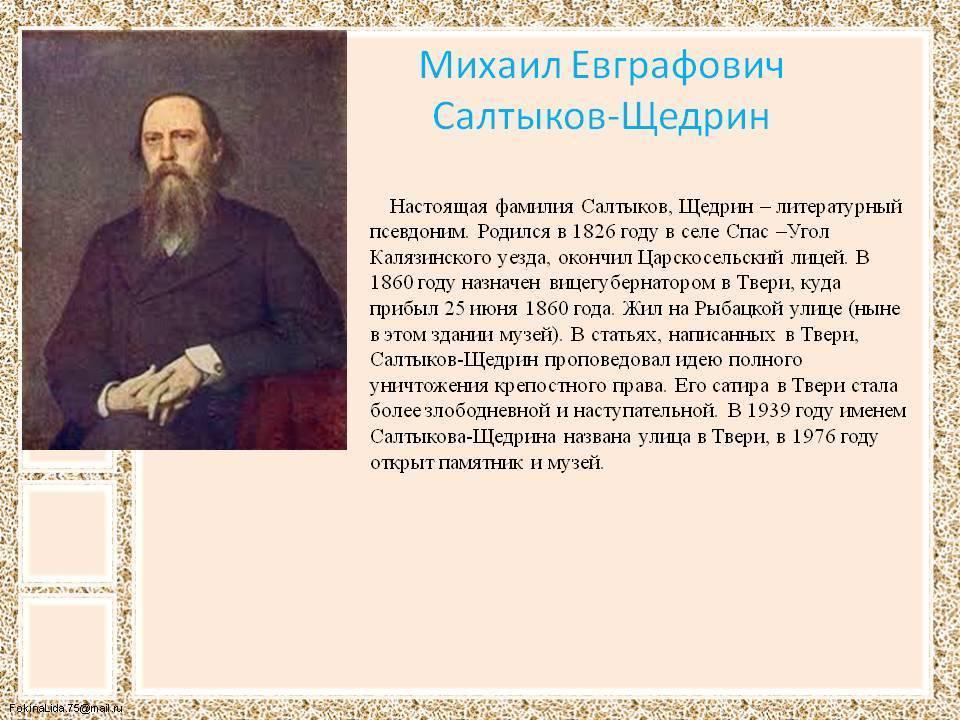 Салтыков-щедрин михаил евграфович - биография, новости, фото, дата рождения, пресс-досье. персоналии глобалмск.ру.