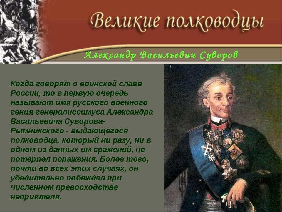 Выдающиеся российские полководцы, флотоводцы и военачальники