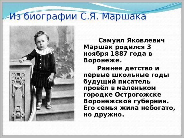 Маршак с.я. (1887-1964) биография ? краткая для детей начальной школы, творчество, интересные факты, детство, семья, самые известные произведения писателя