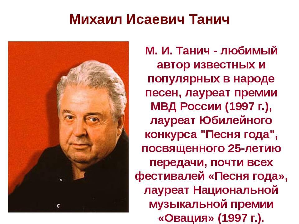 Михаил танич – биография, фото, личная жизнь, стихи, песни, смерть - 24сми
