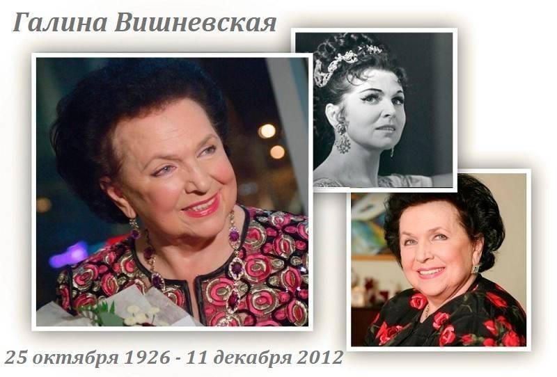 Галина вишневская и мстислав ростропович: история жизни