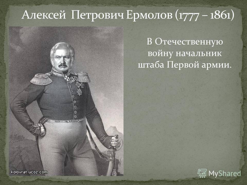 Алексей петрович ермолов. как алексей петрович ермолов отучил чеченцев красть людей.   интересные факты