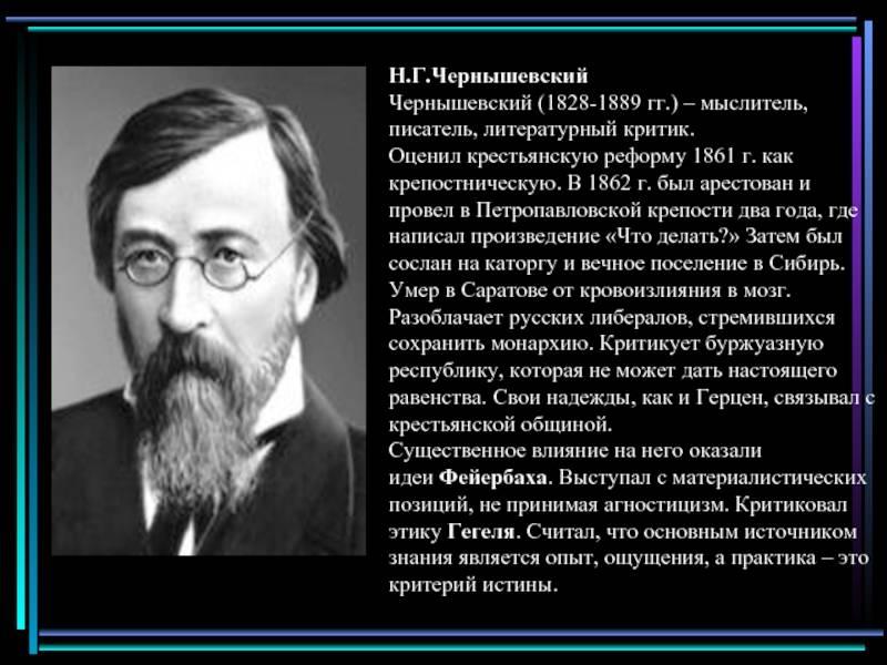 Чернышевский, николай гаврилович — википедия