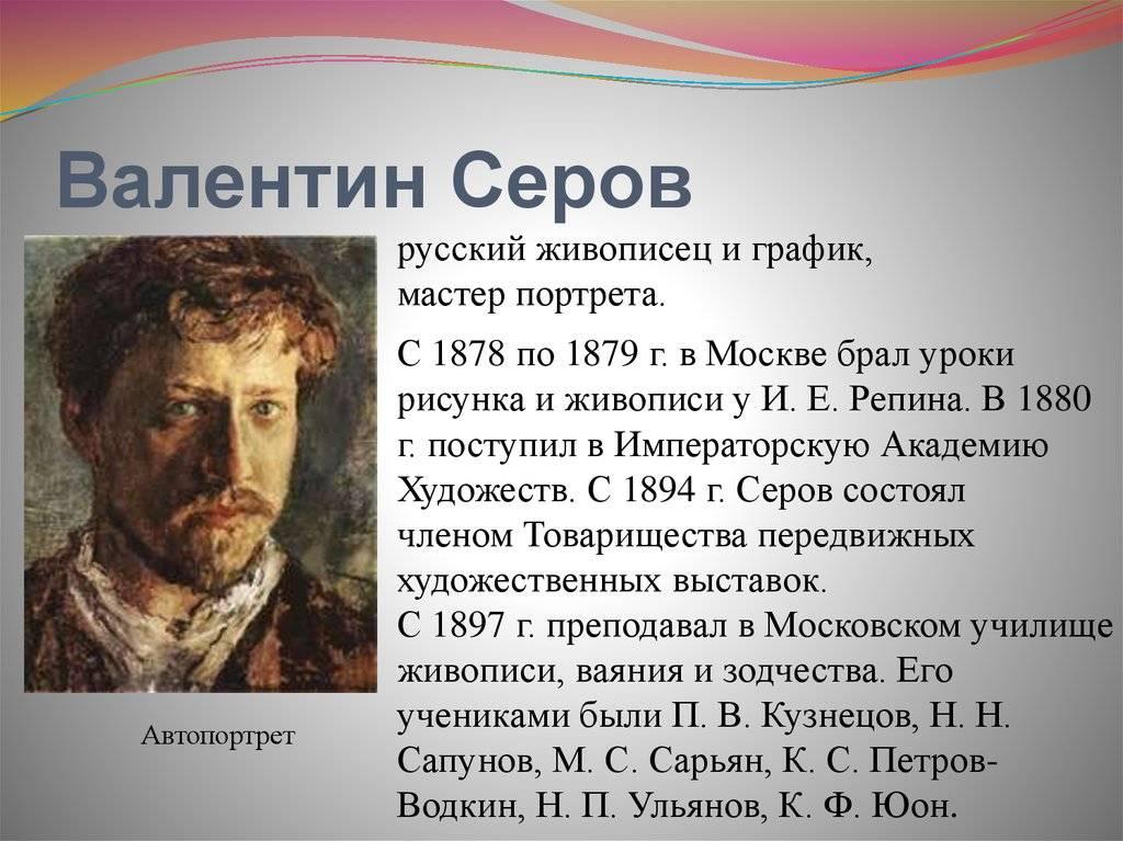 Валентин серов – биография, фото, личная жизнь, картины, портреты - 24сми