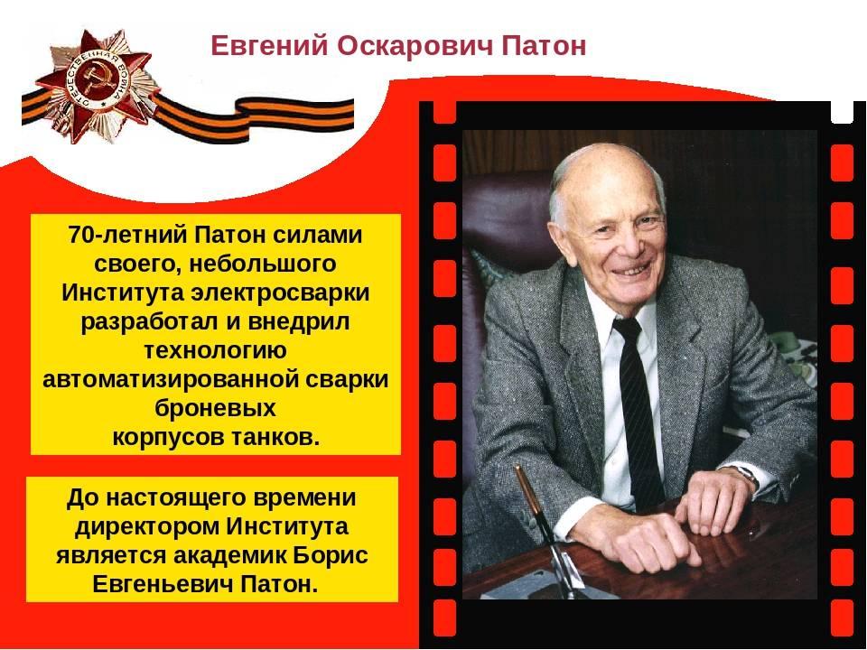 Евгений патон - вики