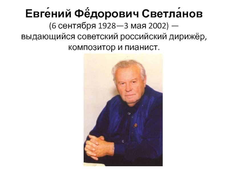 Wikizero - светланов, евгений фёдорович