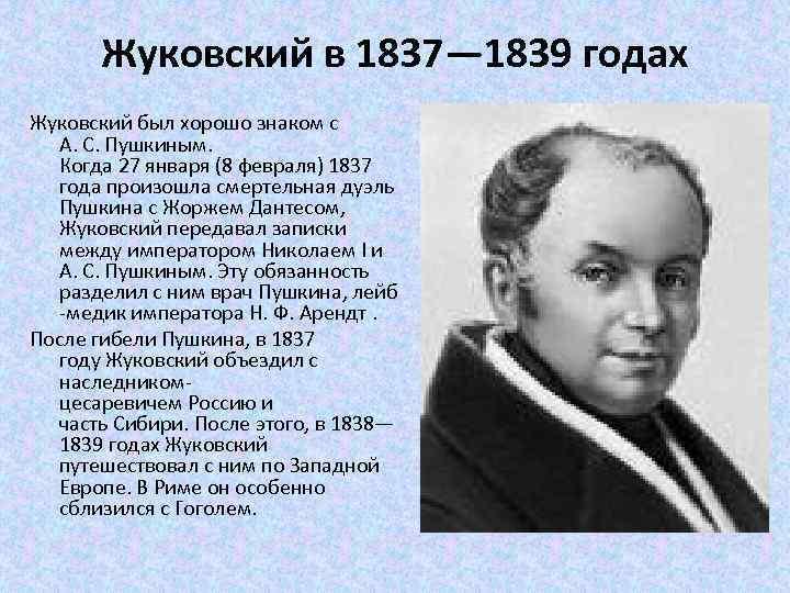 Василий жуковский – биография, фото, личная жизнь, книги, сказки - 24сми