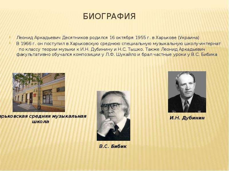 Десятников, леонид аркадьевич - вики
