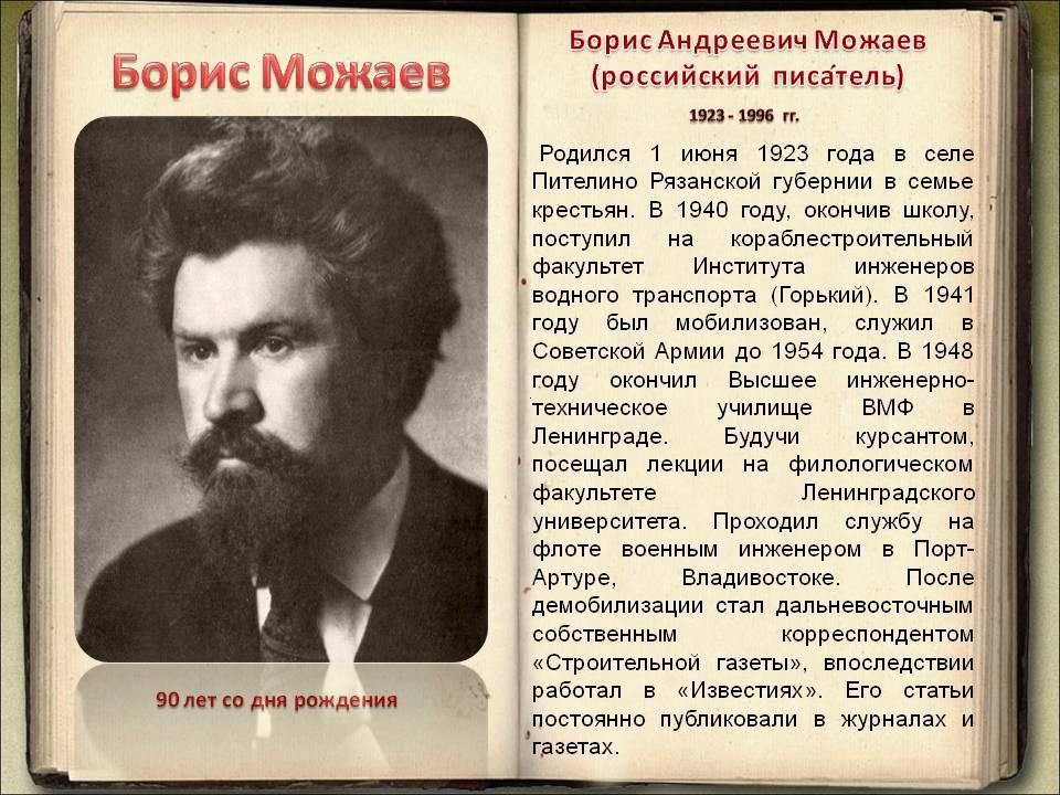 Биография Бориса Можаева