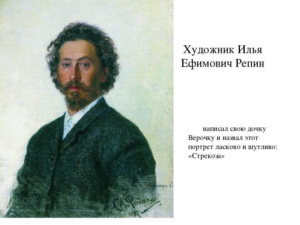 Краткая биография ильи ефимовича репина: кто такой и чем знаменит великий русский художник-реалист.
