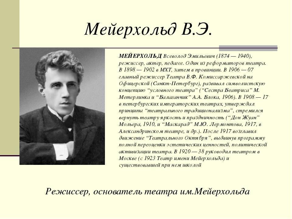 Мейерхольд, всеволод эмильевич — википедия. что такое мейерхольд, всеволод эмильевич