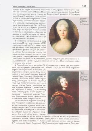 Граф сергей строганов: вельможа на два фронта | милосердие.ru