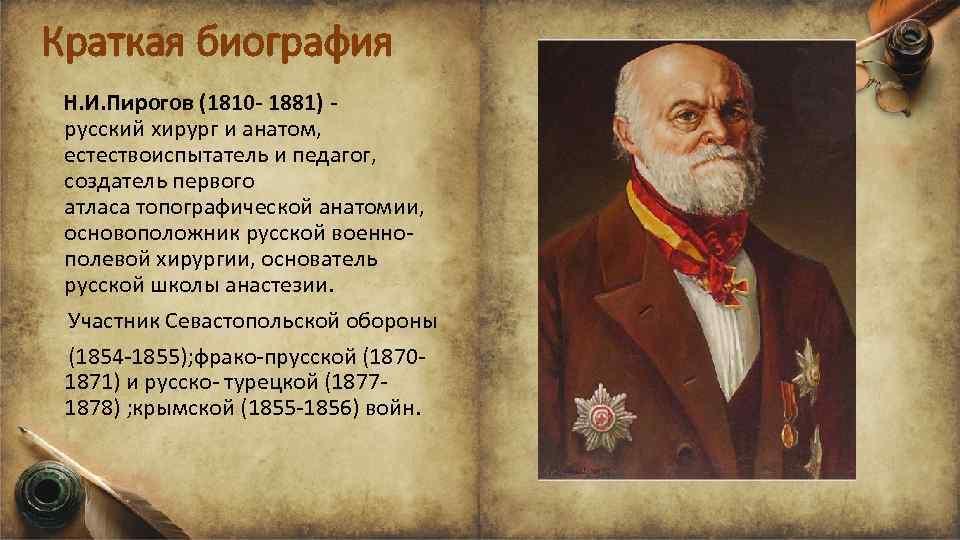 Николай пирогов: человеколюбивый зануда   милосердие.ru