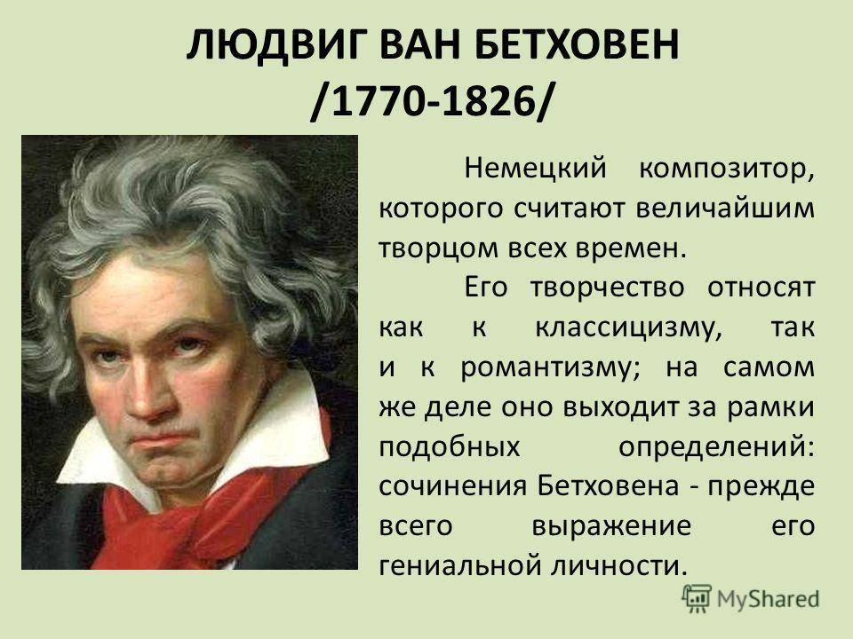Людвиг ван бетховен — доклад для урока музыки о жизни композитора, творчестве и вкладе мировую культуру