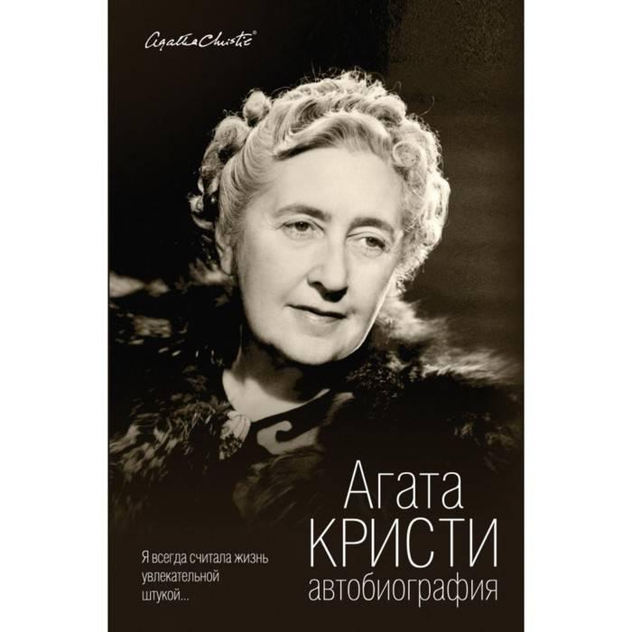 Агата кристи. тайная жизнь великих писателей