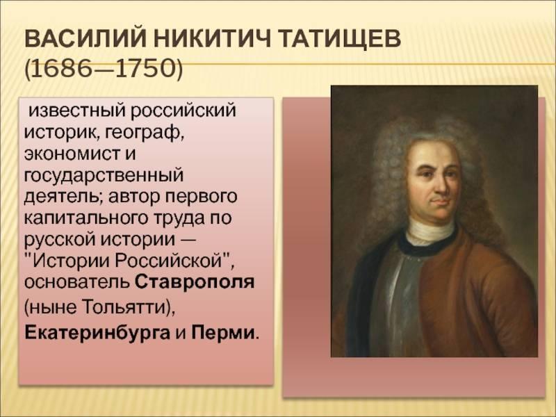 Василий татищев   биография и основание перми