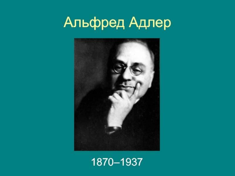 Альфред адлер: биография психиатра, новый взгляд на психоанализ, кратко о труде учёного