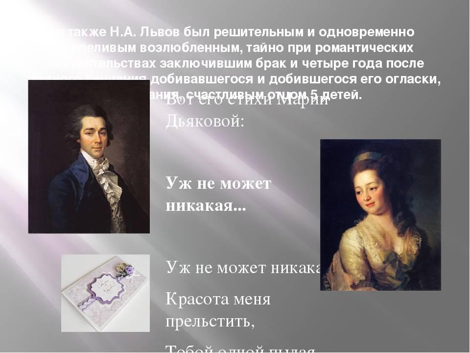 Николай александрович львов — традиция