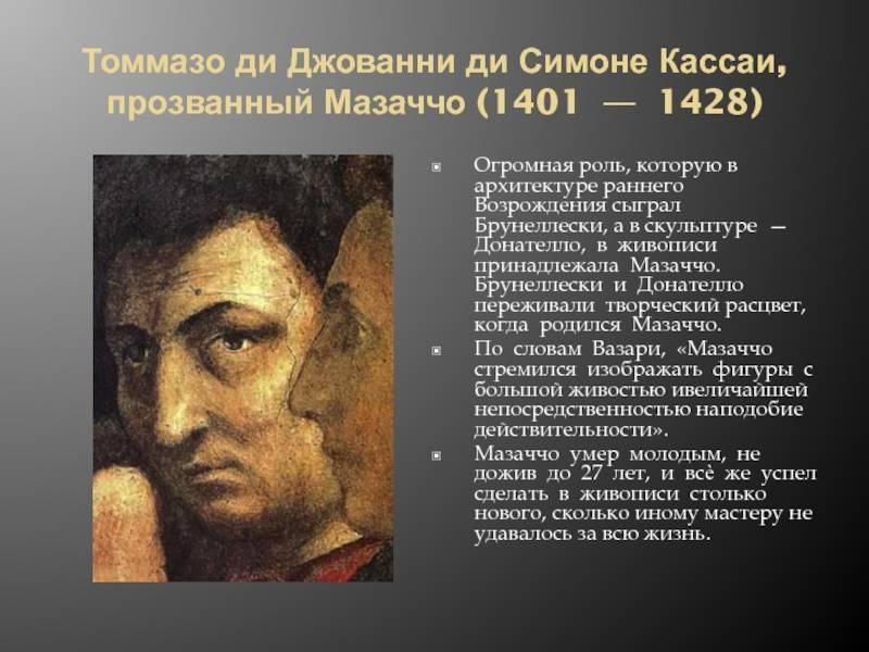 Творчество мазаччо . реферат. культурология. 2008-12-09
