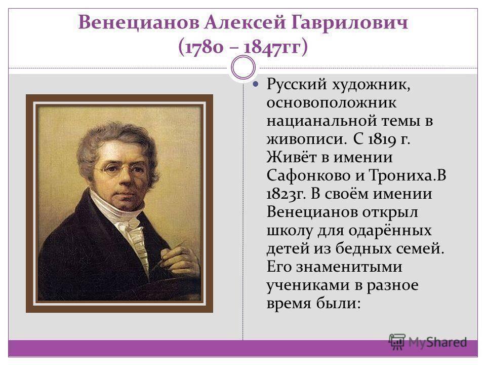Венецианов, алексей гаврилович — википедия