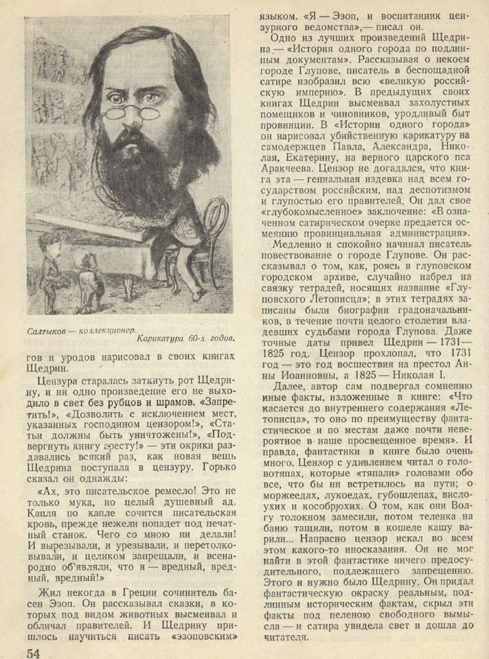 Цензор, дмитрий михайлович