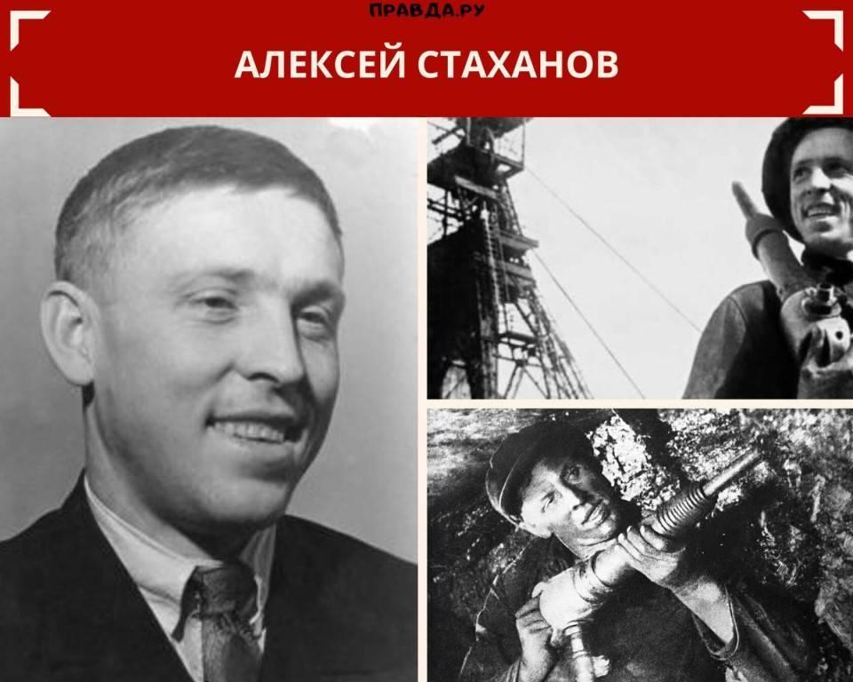 Стаханов, алексей григорьевич википедия