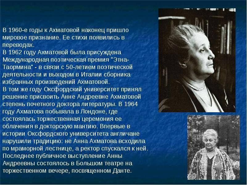 Биография анны ахматовой как символ величия россии