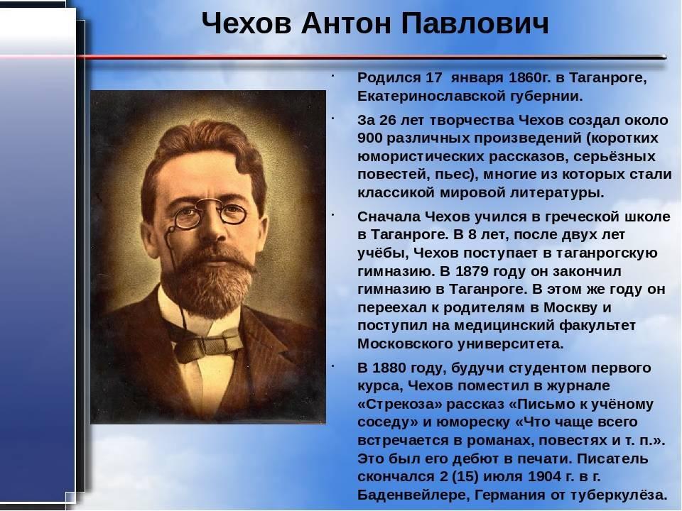 Краткая биография чехова, самое главное в творчестве антона павловича, интересные факты для детей всех классов