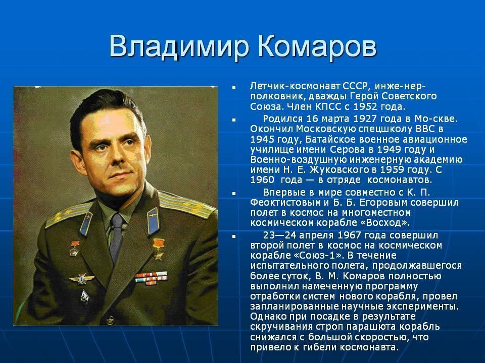 «не я, так гагарин». трагическая история легендарного советского космонавта владимира комарова