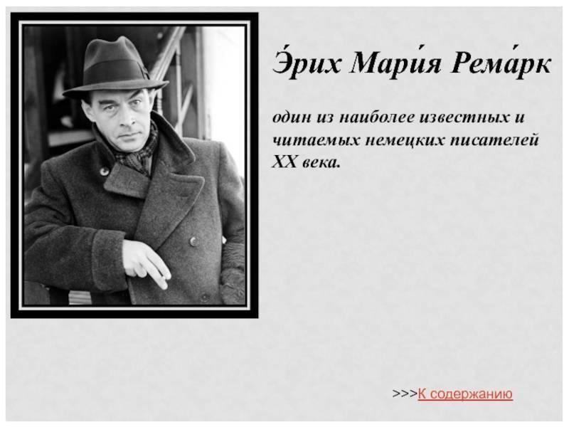 Эрих мария ремарк: биография, личная жизнь, фото и видео