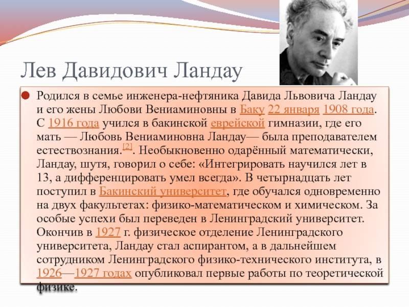 Лев ландау – биография, фото, личная жизнь физика, новости, книги - 24сми