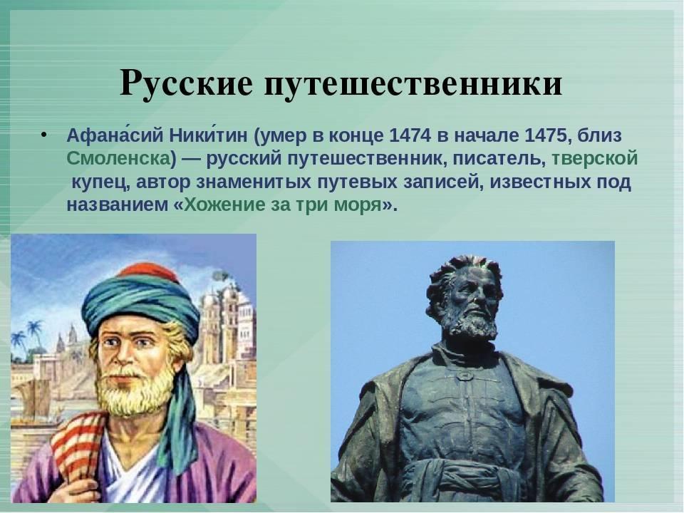 Афанасий никитин: биография