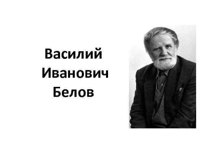 Василий белов. рассказы для детей. список произведений и биография — сказки. рассказы. стихи