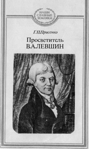 Лёвшин, василий алексеевич биография, творчество