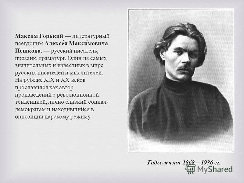 Максим горький - биография, информация, личная жизнь